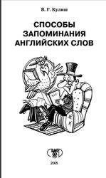 Способы запоминания английских слов, Кулиш В.Г., 2005