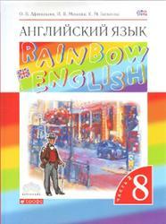 Английский язык, 8 класс, Часть 2, Афанасьева О.В., Михеева И.В., Баранова К.М., 2014
