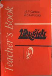 Английский язык, 9 класс, Книга для учителя, Старков А.П., Островский Б.С., 1986