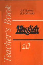 Английский язык, 10 класс, Книга для учителя, Старков А.П., Островский Б.С., 1986