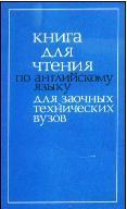 Книга для чтения по английскому языку для заочных технических вузов, Андрианова Л.Н., Багрова Н.Ю., Ершова Э.В., 1980