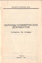 Деловой английский язык, Образцы коммерческих документов, Саттарова З.Б., 1994
