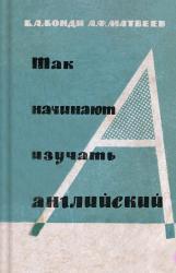 Так начинают изучать английский, Бонди Е.А., Матвеев А.Ф., 1965