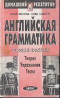 Английская грамматика: Теория и практика, Ионина А.A., Саакян А.С., 2001