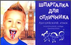Шпаргалка для отличника, Английский язык, Тематический словарь и грамматика, Озкан В., 2014