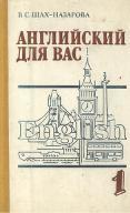Английский для вас, в 2-х частях, Чась 1, Шах-Назарова В.С., 1987