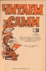 Читаем сами, Книга для чтения на английском языке для учащихся IV V классов, Верещагина И.Н., Притыкина Т.А., 1991