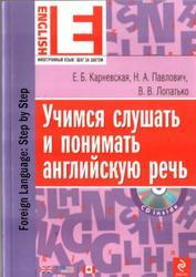 Учимся слушать и понимать английскую речь, Карневская Е.Б., Павлович Н.А., Лопатько В.В.