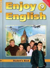 Английский язык, английский с удовольствием, / Enjoy English, учебник для 9 класса общеобразовательных учреждений, Биболетова М.З., Бабушис Е.Е., Кл
