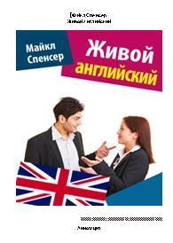 Живой английский, Спенсер М., 2013