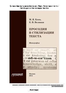 Просодия в стилизации текста, Великая Е.В., Блох М.Я., 2012