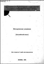 Методические указания, Английский язык, Шаткова М.Б., 1995