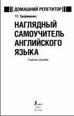 Наглядный самоучитель английского языка, учебное пособие, Трофименко Т.Г., 2013