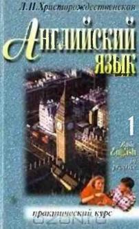 Английский язык, практический курс, В 2 частях Часть 1, Христорождественская Л. П., 1997