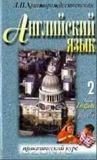 Английский язык, практический курс, В 2 частях Часть 2, Христорождественская Л. П., 1997