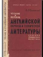 Чтение и перевод английской научной и технической литературы, Пумпянский А.Л., 1962
