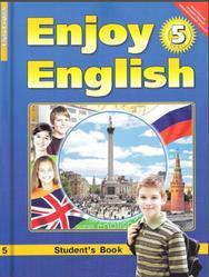 Английский язык, 5 класс, Английский с удовольствием, Enjoy English, Биболетова М.З., Денисенко О.А., Трубанева Н.Н., 2013