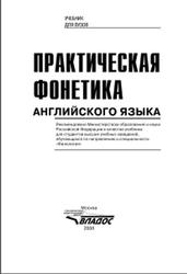 Практическая фонетика английского языка, Соколова М.А., 2008