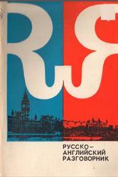 Русско-английский разговорник Маслова И., Смирнова О., 1991