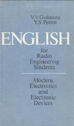 Пособие по английскому языку для электротехнических и радиотехнических вузов, Современная электроника и электронные приборы, Голузина В.В., Петров Ю.С., 1974