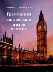 Грамматика английского языка в таблицах, Левицкая Е.Г., Василенко М.В., 1995