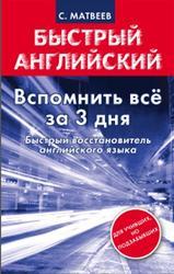 Вспомнить всё за 3 дня, Быстрый восстановитель английского языка, Матвеев С.А., 2012