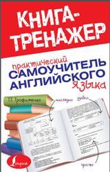 Практический самоучитель английского языка, Трофименко Т.Г., 2014