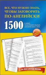 1500 самых употребительных английских слов на все случаи жизни, Забродина Л.В., 2012