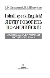 I shall speak English, Я буду говорить по английски, Ускоренный курс английского языка, Шпаковский В.Ф., Шпаковская И.В., 2009