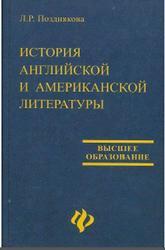 История английской и американской литературы, Позднякова Л.Р., 2002