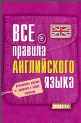 Все правила английского языка, Матвеев С.А., 2014