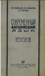Современный английский язык, Жигадло В.Н., Иванова И.П., Иофик Л.Л., 1956