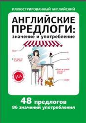 Английские предлоги, Значение и употребление, 2013
