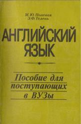 Английский язык, Пособие для поступающих в ВУЗы, Полевая М.Ю., Телень Э.Ф., 1997