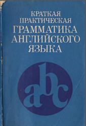 Краткая практическая грамматика английского языка, Соколенко А.П., Тучина О.П., Корниенко Т.М., 1985