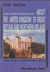 О Соединенном Королевстве Великобритании и Северной Ирландии, Костина Е.А., 2000