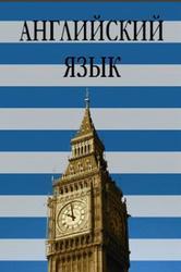 Английский язык, Денисов С.С., Катцова Т.М., Подгруша С.Е., 2007