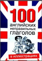 100 английских неправильных глаголов в иллюстрациях, 2008