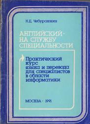 Английский на службу специальности, Чебурашкин Н.Д., 1991