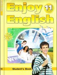 Английский язык, Английский с удовольствием, Enjoy English, учебник для 11 классов общеобразовательных учреждений, 2-е издание, Биболетова M.3., Бабушис Е.Е., Снежко Н.Д., 2011