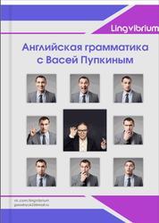 Английская грамматика с Васей Пупкиным