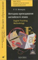 Методика преподавания английского, Мильруд Р.П., 2005