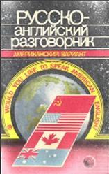 Русско-английский разговорник, Макаров Б.А., Макарова Т.С., 1992