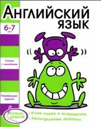 Английский язык, Развивающие задания для детей, 6-7 лет