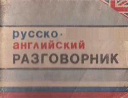 Русско-английский разговорник, Тхор Н.М., Шевченко Н.Г.