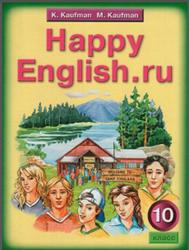 Английский язык, 10 класс, Happy English.ru, Кауфман К.И., Кауфман М.Ю., 2010