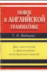 Новое в английской грамматике, Вейхман Г.А., 2000