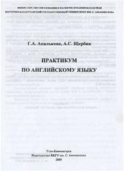 Практикум по английскому языку, Апалькова Г.А., Щербик А.С., 2005