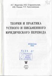 Теория и практика устного и письменного юридического перевода, Федотова И.Г., Старосельская Н.В., Резник И.В., Толстопятенко Г.П., 2008