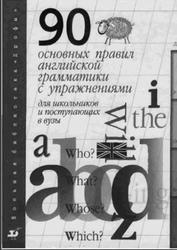 90 основных правил английской грамматики с упражнениями